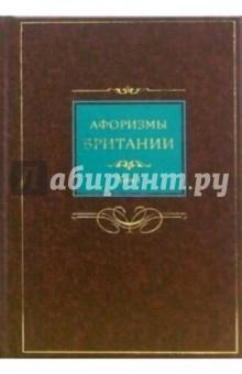 Афоризмы Британии. Сборник афоризмов: В 2-х томах. Том 1