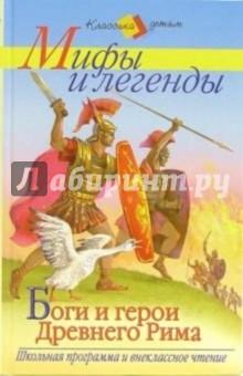 Боги и герои Древнего Рима. Апулей. Золотой осел, или Волшебные превращения