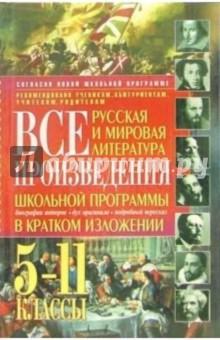 Все произведения школьной программы в кратком изложении: Русская и мировая литература