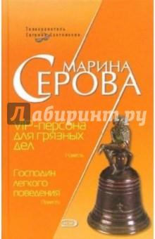 Серова Марина Сергеевна VIP-персона для грязных дел. Господин легкого поведения: Повести