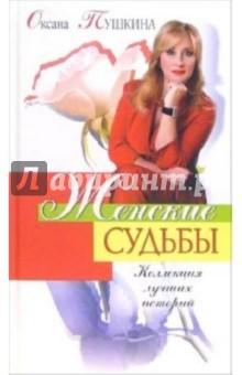 Пушкина Оксана Викторовна Женские судьбы. Коллекция лучших историй