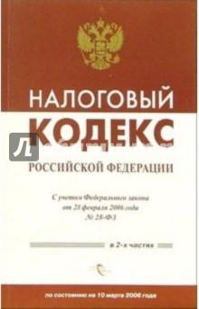 Налоговый кодекс Российской Федерации (с учетом Федерального закона от 28 февраля 2006 года)