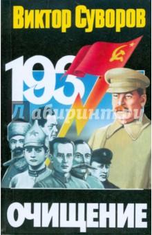 Суворов Виктор Очищение: зачем Сталин обезглавил свою армию?