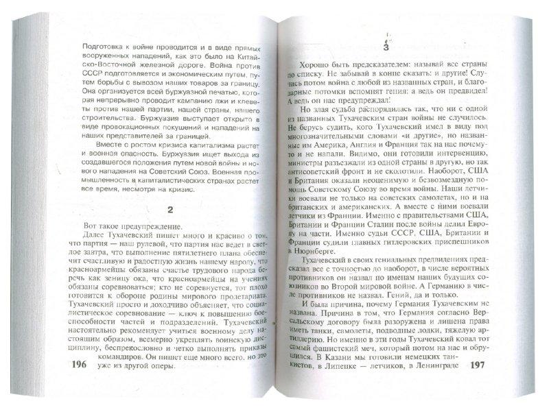 Иллюстрация 1 из 5 для Очищение: зачем Сталин обезглавил свою армию? - Виктор Суворов | Лабиринт - книги. Источник: Лабиринт
