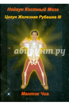 Чиа Мантэк Костный Мозг Нейгун. Цигун Железная Рубашка III