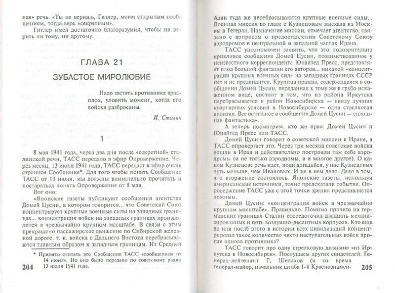 Иллюстрация 1 из 5 для Ледокол - Виктор Суворов   Лабиринт - книги. Источник: Лабиринт