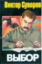 Суворов Виктор Выбор