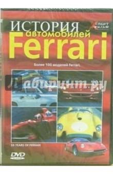 История автомобилей Ferrari