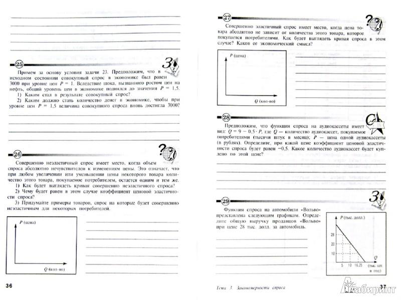 Иллюстрация 1 из 5 для Рабочая тетрадь по экономике №3. 10-11 классы - Савицкая, Серегина | Лабиринт - книги. Источник: Лабиринт