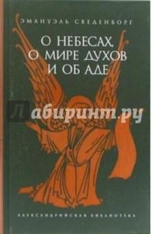 Сведенборг Эмануэль О небесах, о мире духов и об аде