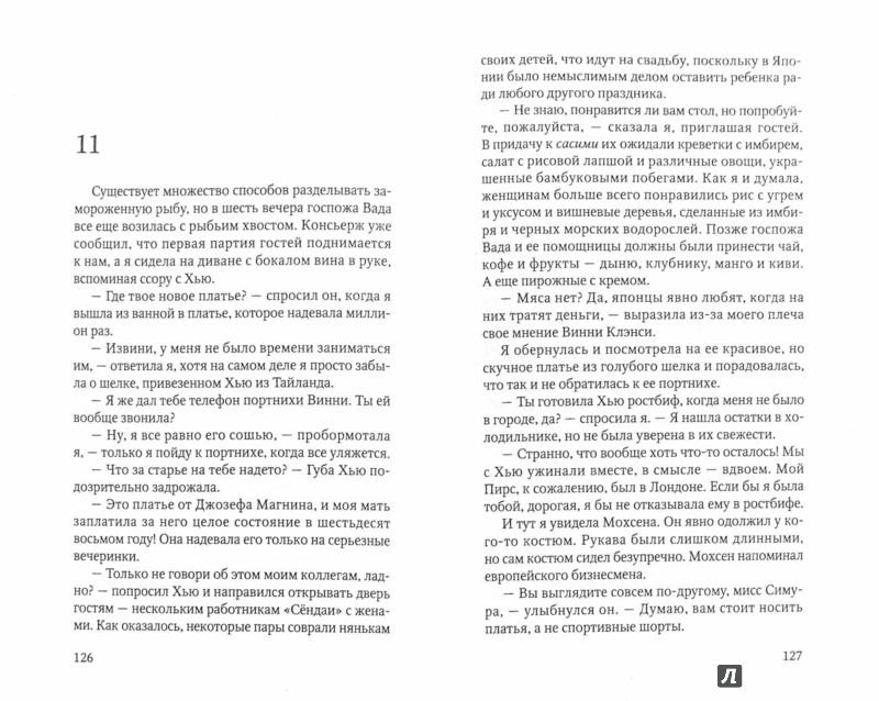 Иллюстрация 1 из 5 для Убийство по правилам дзен - Суджата Масси   Лабиринт - книги. Источник: Лабиринт