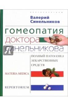 Гомеопатия доктора Синельникова: Полный патогенез лекарственных средств