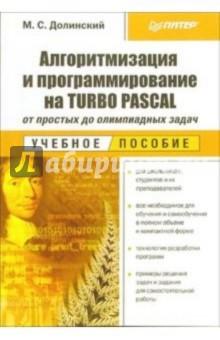 Долинский Михаил Алгоритмизация и программирование на Turbo Pascal: от простых до олимпиадных задач: Учебное пособие