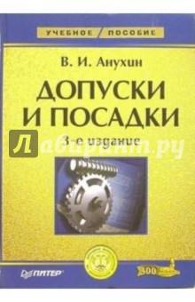 Анухин Виктор Иванович Допуски и посадки: Учебное пособие