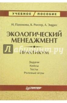 Пахомова Надежда Викторовна Экологический менеджмент: Практикум