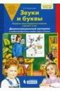 Звуки и буквы. Демонстрационный материал и учебно-методическое пособие для занятий с детьми 5-7 лет