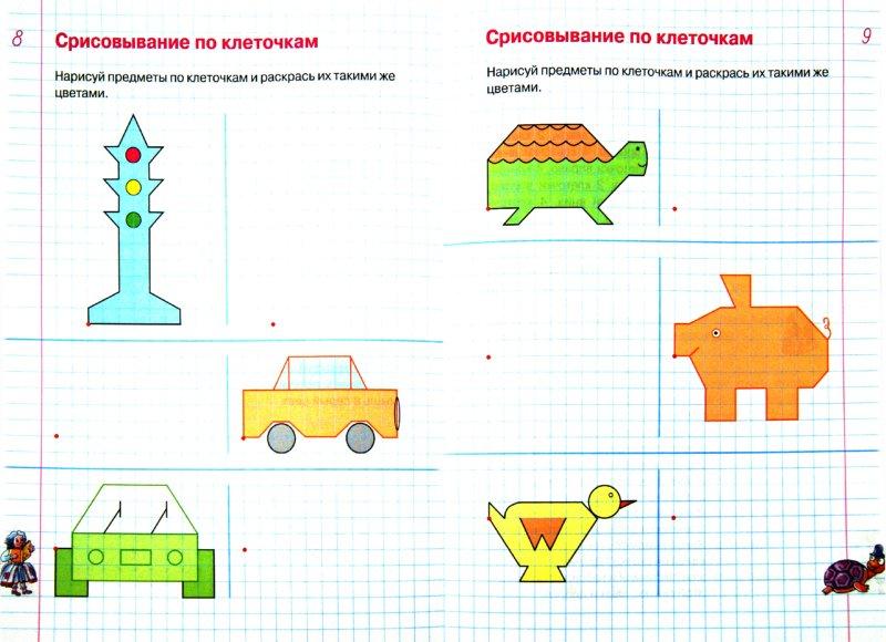 Иллюстрация 1 из 23 для Упражнения и тесты в клеточках. Рабочая тетрадь для детей 5-6 лет - Константин Шевелев | Лабиринт - книги. Источник: Лабиринт