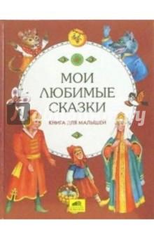 Ильичев Ю.И. Мои любимые сказки. Книга для малышей