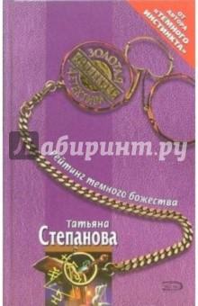 Степанова Татьяна Юрьевна Рейтинг темного божества: Роман