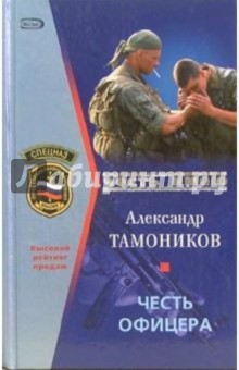 Тамоников Александр Александрович Снайпер. Честь офицера: Повести
