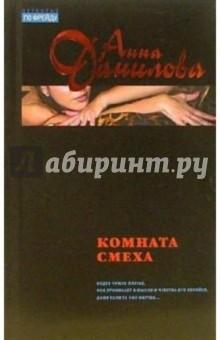 Данилова Анна Васильевна Комната смеха: Роман