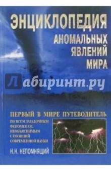 Непомнящий Николай Николаевич Энциклопедия аномальных явлений мира