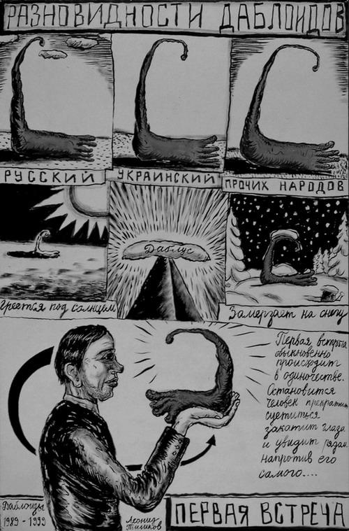 Иллюстрация 1 из 8 для Даблоиды - Леонид Тишков   Лабиринт - книги. Источник: Лабиринт