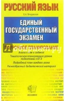 ЕГЭ 2006. Русский язык. Поурочное планирование