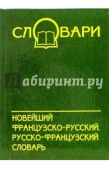 Новейший французско-русский, русско-французский словарь