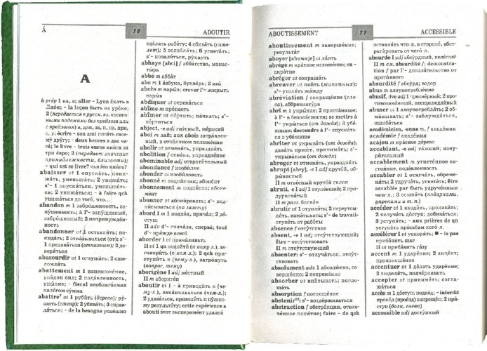Иллюстрация 1 из 17 для Новейший французско-русский, русско-французский словарь - Ольга Тюрина | Лабиринт - книги. Источник: Лабиринт