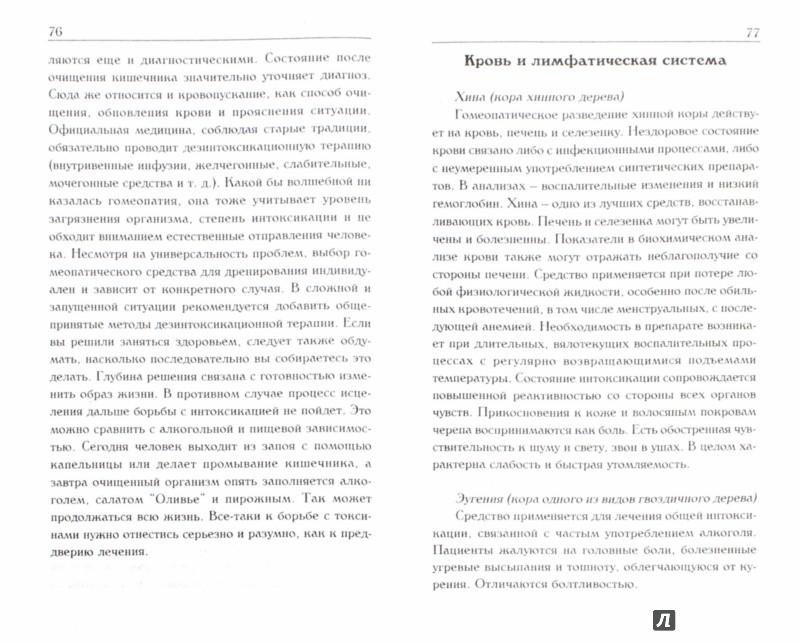 Иллюстрация 1 из 9 для Секреты красоты и здоровья - Оксана Косова   Лабиринт - книги. Источник: Лабиринт