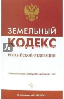 Земельный кодекс Российской Федерации по состоянию на 20.09.2006