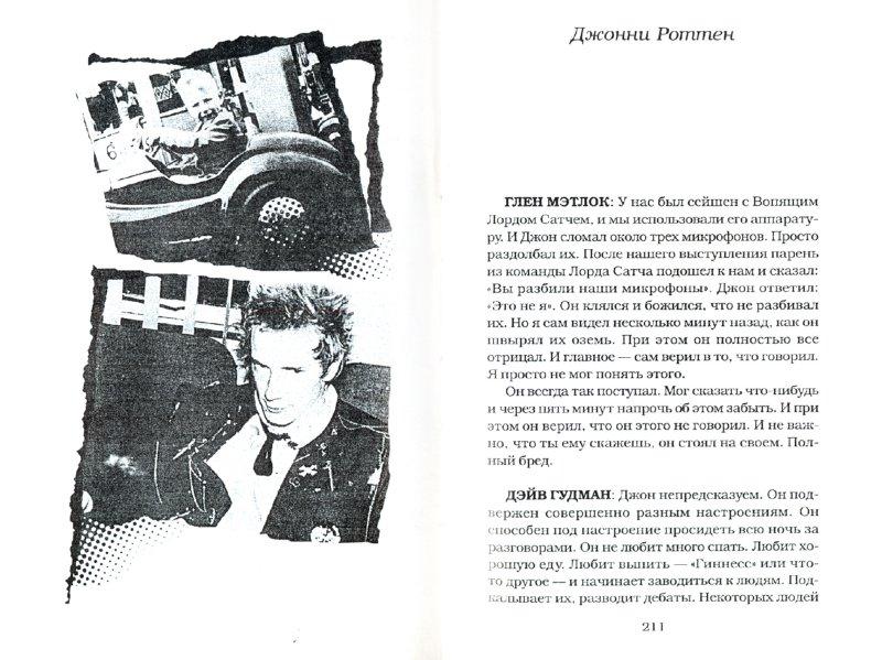 Иллюстрация 1 из 11 для Sex Pistols. Подлинная история - Верморел, Верморел | Лабиринт - книги. Источник: Лабиринт