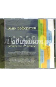 Банк рефератов. 10 000 рефератов (CDpc)