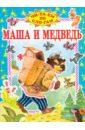 Маша и медведь: Русская  ...