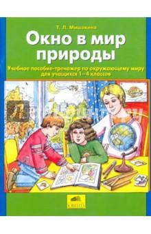 Окно в мир природы: Учебное пособие-тренажер по окружающему миру для учащихся 1-4 классов