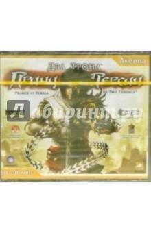 Принц Персии. Два трона (3CD)