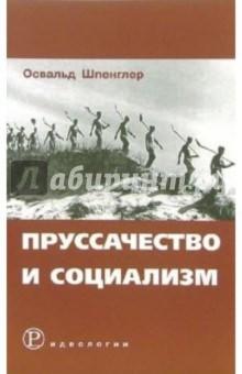 Аналитическая и политическая философия