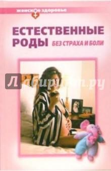 Романова Елена Алексеевна Естественные роды без страха и боли