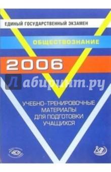 ЕГЭ 2006. Обществознание. Учебно-тренировочные материалы для подготовки учащихся