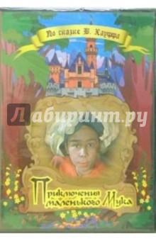 Штаудте Вольфганг Приключения маленького Мука