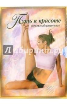 Ким Наталья Константиновна Путь к красоте (4 DVD)