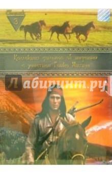 Кольдитц Готфрид Коллекция фильмов об индейцах. Сборник 3 (4 DVD)