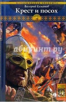 Елманов Валерий Иванович Обреченный век. Книга 2. Крест и посох