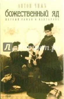 Чижъ Антон Божественный яд: Роман