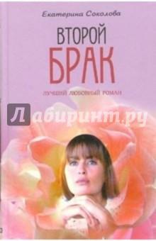 Соколова Екатерина Второй брак