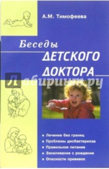 Тимофеева Ада Михайловна Беседы детского доктора