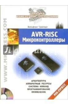 Трамперт Вольфганг AVR-RISC микроконтроллеры (+CD)