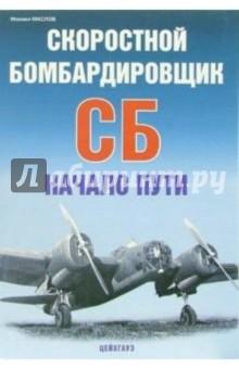 Маслов Михаил Викторович Скоростной бомбардировщик СБ. Начало пути