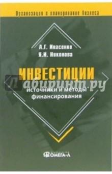 Ивасенко Анатолий Григорьевич Инвестиции: источники и методы финансирования